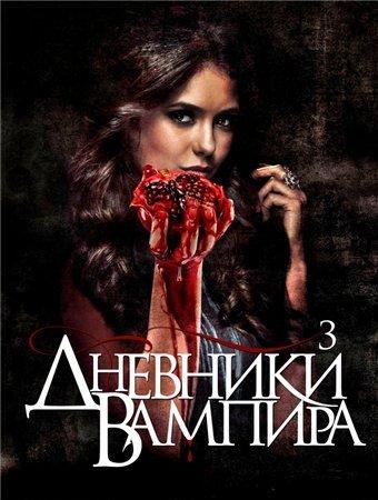 Скачать торрент дневники вампира 2 сезон.