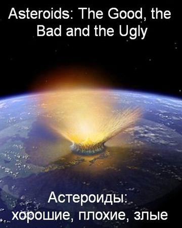 Астероиды: хорошие, плохие, злые /BBC. Horizon. Asteroids: The Good, the Bad and the Ugly (2010) HDTVRip