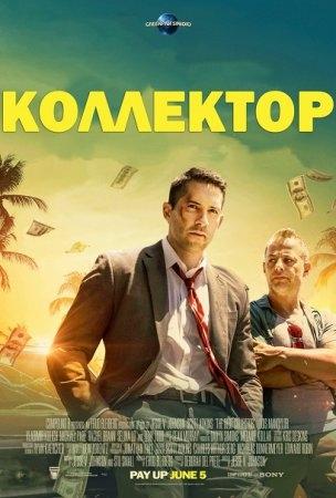 Скачать фильм Коллектор (2018) бесплатно