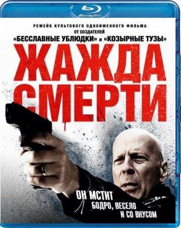 Скачать фильм Жажда смерти (2018) BDRip бесплатно