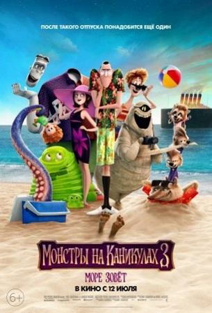 Скачать мультфильм Монстры на каникулах 3: Море зовёт (2018) бесплатно