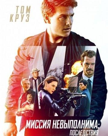 Скачать фильм Миссия невыполнима: Последствия (2018) бесплатно без регистрации
